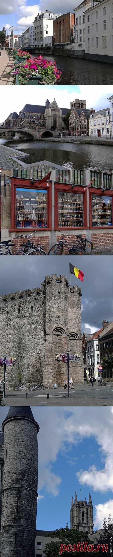 Гент.Бельгия. | Непутевые заметки