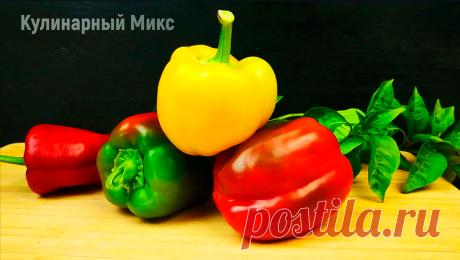 У меня перец хранится годами: не варю, не консервирую и не замораживаю (моя любимая заготовка из перца, делюсь) | Кулинарный Микс | Яндекс Дзен