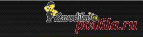 Zavodilov Автомобильные аккумуляторы