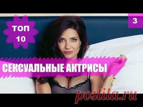 🇷🇺 Самые красивые российские актрисы, звезды кино. Топ 10 самых сексуальных - YouTube
