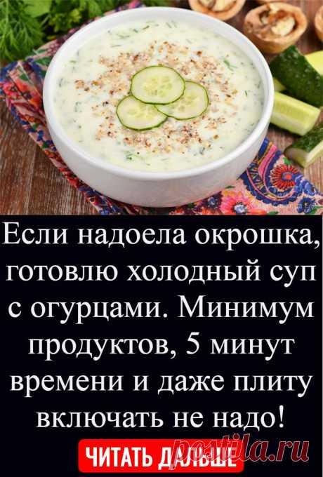 Если надоела окрошка, готовлю холодный суп с огурцами. Минимум продуктов, 5 минут времени и даже плиту включать не надо!