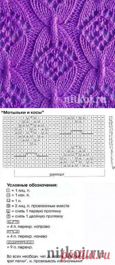 Узор спицами «Мотыльки и косы» » Ниткой - вязаные вещи для вашего дома, вязание крючком, вязание спицами, схемы вязания
