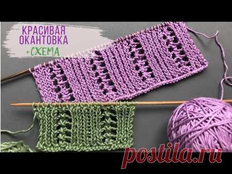 ❤️Красивый Узор для окантовки❤️ вязаных изделий спицами❤️Beautiful and Easy Knitting Edge