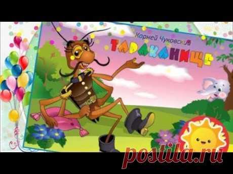 Тараканище Корней Чуковский Сказка Ехали медведи на велосипеде. - YouTube