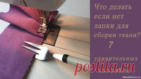 7 удивительных способов сделать сборку на ткани | Швейная мастерская Добрый день, девочки! Предлагаю Вашему вниманию мастер-класс: 7 удивительных способов сделать сборку на ткани с помощью неожиданных домашних вещей ( вилки, зубной нити и тд.)Надеюсь, что эти идеи будут полезными для Вас:1. Способ с помощью резинки строчкой зигзаг  - 00:062. Способ с...