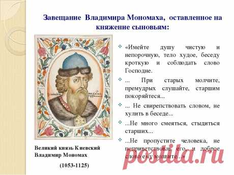 завещание потомкам мономаха — Яндекс: нашёлся 1млнрезультатов