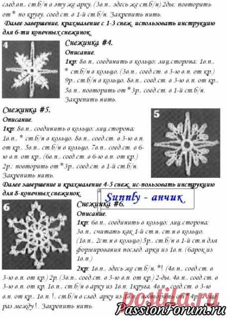Снежинки рукотворные - вязаные | Вязаные крючком аксессуары