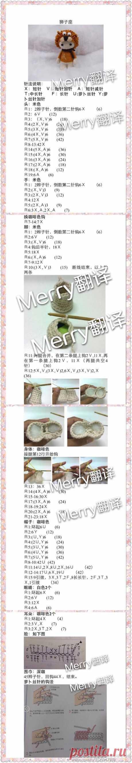钩针 编织 十二星座 娃娃 玩偶 中文翻译 图…-堆糖,美好生活研究所