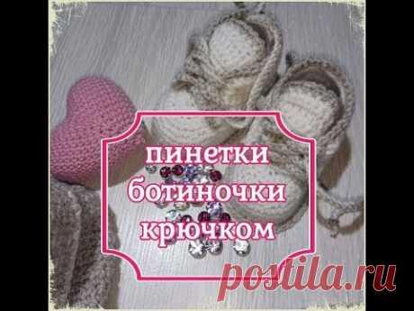 Пинетки крючком, ботиночки, Crochet Baby Booties