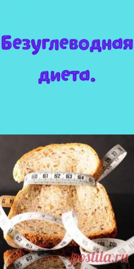 Безуглеводная диета. - My izumrud