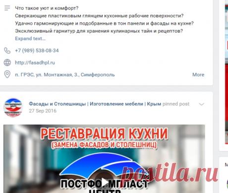!!!Фасады и Столешницы | Изготовление мебели | Крым | VK