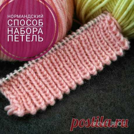 Учимся набирать петли по-нормандски))) вместе с @knit_profi . Нормандский способ набора петель даёт прочный и очень эластичный край
