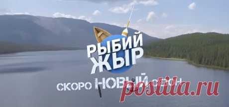 Рыбий ЖЫР - все выпуски онлайн от Fish5TV - Клёвая рыбалка