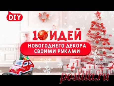 10 идей Поделок к НОВОМУ году и Рождеству своими руками.  TOP-10 DIY CHRISTMAS DECOR. 🎄❄️