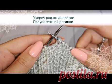 Как развернуться в укороченном ряду на изнаночной петле Полупатентной резинки