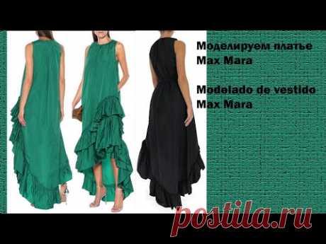 моделируем платье modelado de vestido  #курсы кройки и шитья #diseño de modas