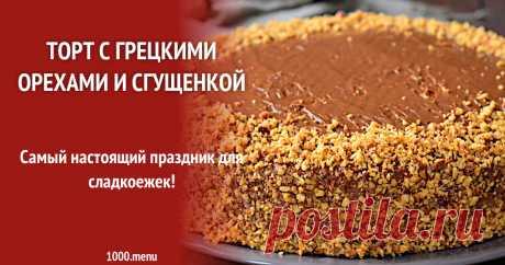 Торт с грецкими орехами и вареной сгущенкой рецепт с фото