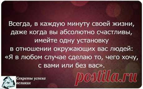 С Вами или без Вас