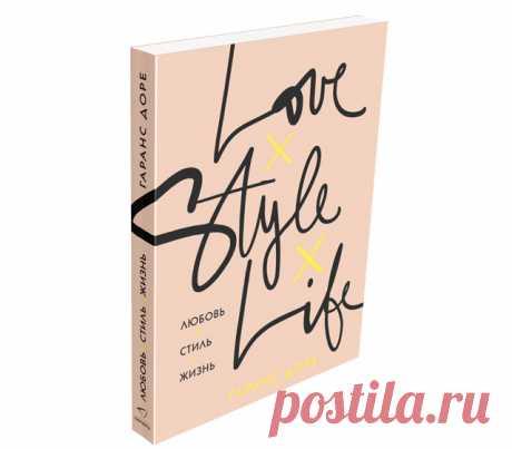 """Домашнее чтение: отрывок из книги Гаранс Доре """"Любовь. Стиль. Жизнь"""""""