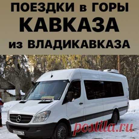 #севернаяосетияалания #туристическаякомпания #транспортнаякомпания #севернаяосетия