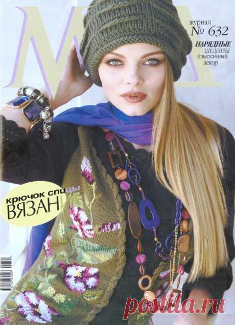 Журнал Мод. Вязание - №632 2020