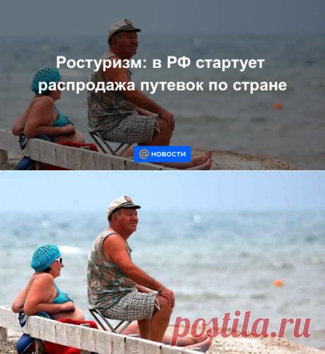Ростуризм: в РФ стартует распродажа путевок по стране - Новости Mail.ru