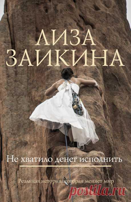 Книги Лизы Заикиной