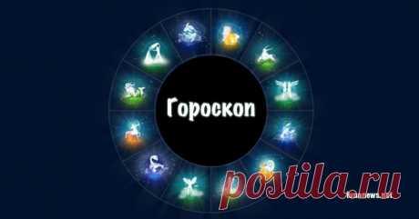 Гороскоп на 9 октября для всех Знаков Зодиака