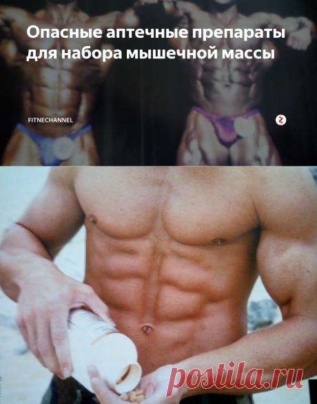 Опасные аптечные препараты для набора мышечной массы | fitnechannel | Яндекс Дзен