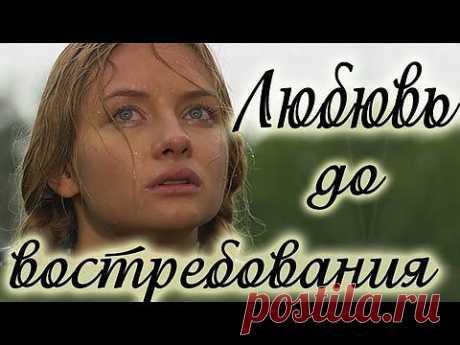 Любовь до востребования. Мелодрама 2009. Россия. Фильм. - YouTube