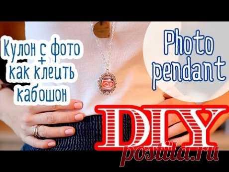 Кулон с фото + как приклеить стеклянный кабошон   DIY Photo pendant