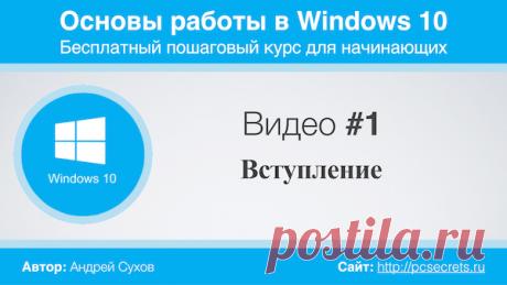 Windows 10 para los principiantes | el Ordenador para los principiantes. La enseñanza al trabajo en el ordenador