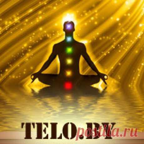 telo.by - телесно-ориентированная терапия, энергоинформационная медицина. ВАШ ВНУТРЕННИЙ РЕБЕНОК.