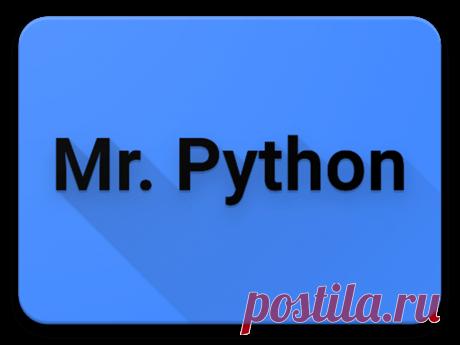 Вводный урок для изучения Python c нуля ~ PythonRu Python – популярный язык программирования. Создан в 1991 году Гвидо ван Россумом. Сейчас используется для: веб-разработки, разработки ПО...
