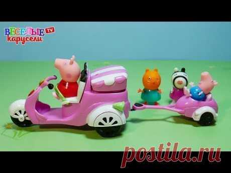 Свинка Пеппа (Peppa Pig)  и мотороллер с прицепом. Обзор игрушки - YouTube