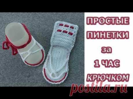 ПИНЕТКИ крючком/САМЫЕ ПРОСТЫЕ пинетки -босоножки-сандалики для НОВОРОЖДЕННЫХ с ДВОЙНОЙ подошвой