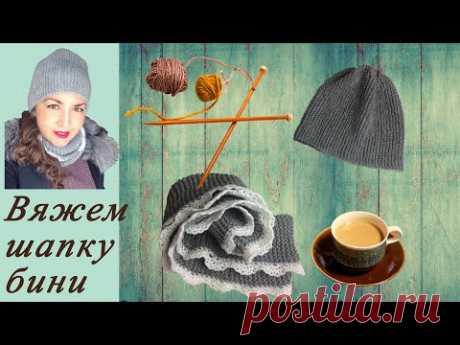 Как связать шапку бини и снуд с ажурной каймой | Вязание спицами для начинающих