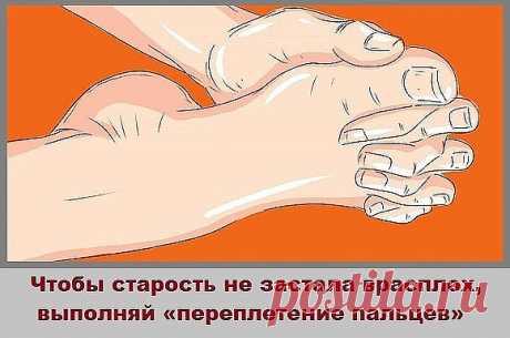 El secreto de la juventud: el envejecimiento del cuerpo comienza de los pies y después \u000aSe levanta más arriba\u000a\u000aTodavía los chinos antiguos han notado que primero comienzan a envejecer los pies, y \u000aDespués ya todo el organismo. Ya que a los pies es concentrada la multitud \u000aDe las terminaciones nerviosas y reflektornyh de las zonas. A estos sabios en las preguntas \u000aSe puede confiarse de la medicina por completo, ya que toda la industria moderna \u000aDe la salud y la belleza es fundada en sus doctrinas. Te daremos poco \u000aDe las recomendaciones útiles, que ayudarán conservar zdo...