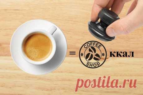 Калорийность кофе с сахаром и без, растворимого и натурального, сколько ккал в чашке Подсчет калорий на чашку кофе и 100 грамм. Какая калорийность в зависимости от видов кофейных напитков, от добавления сахара и других ингредиентов.