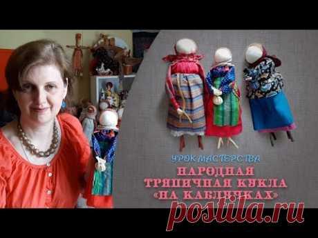 Урок мастерства «Детские игровые куклы: «Тряпичная кукла на каблучках» от Ольги Саратовской.