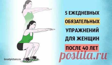 5 ежедневных обязательных упражнений для женщин после 40 лет