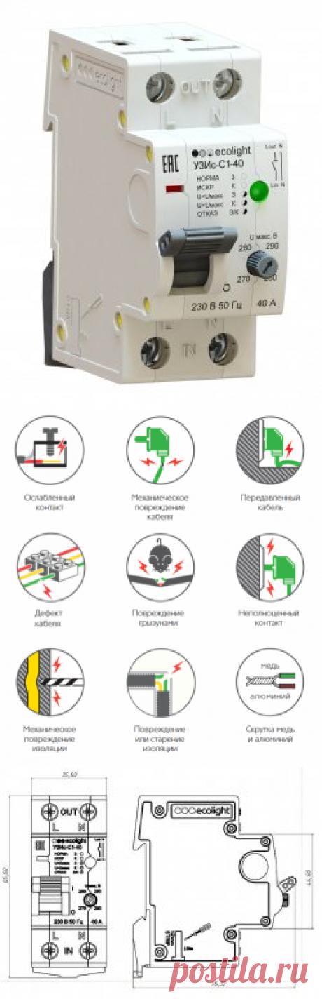 В местах нарушения нормального электрического контакта между элементами электрических сетей и электроустановок возникает искрение, которое не распознается токовыми автоматами, дифференциальными автоматами или УЗО, т.к. не вызывает роста тока или его утечки на землю. УЗИс-С1 распознает опасное искрение и отключает сеть от электропитания, предупреждая возникновение пожара.