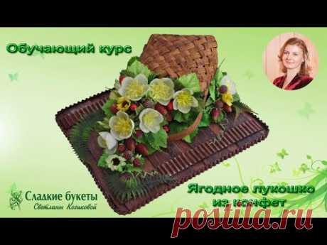 Обзор обучающего курса Ягодное лукошко с конфетами. Мастер Светлана Козикова.
