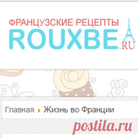 Rouxbe RU