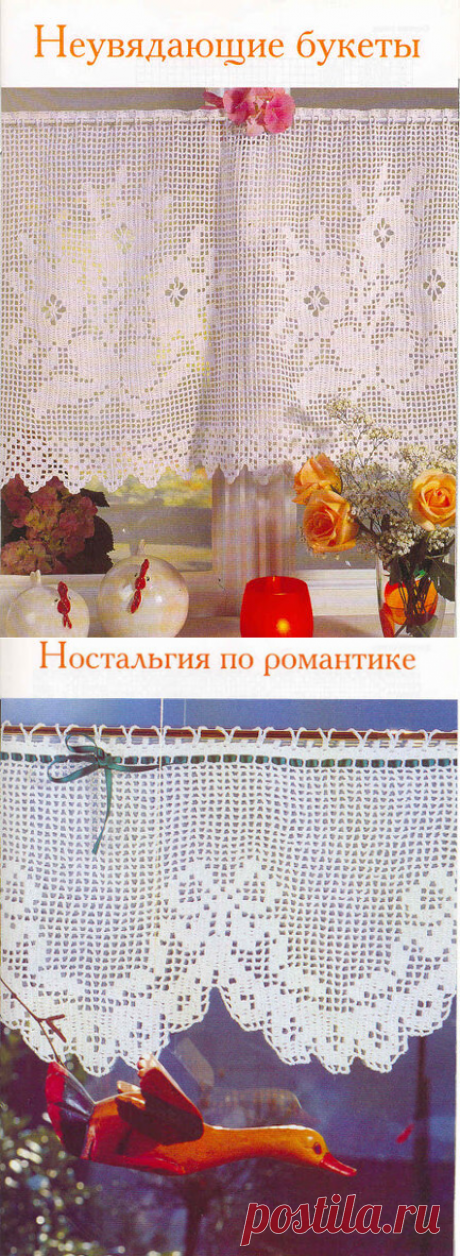 1000 идей для вязания спицами: Кружевные занавески