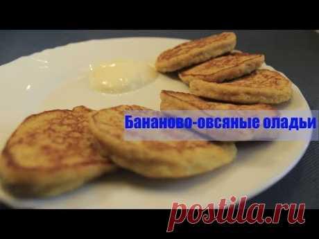 Бананово овсяные оладушки/ Превосходный вкусный  завтрак для всей семьи