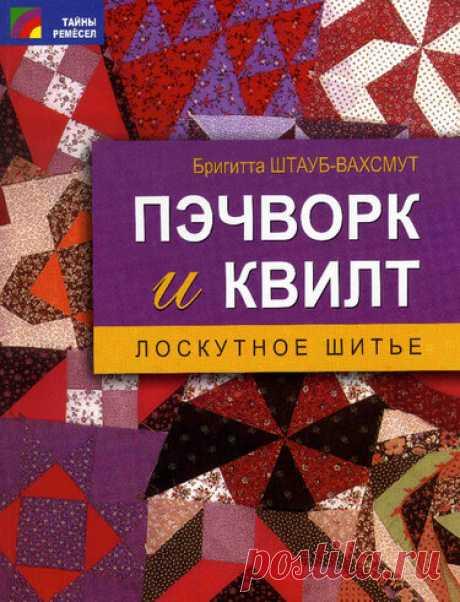 «ЛОСКУТНОЕ ШИТЬЕ Виртуальный дневник igolohka Темы:...» — карточка пользователя Любовь П. в Яндекс.Коллекциях