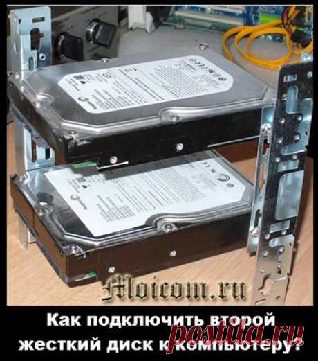Как подключить второй жесткий диск к компьютеру? | Moicom.ru