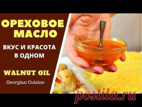 ОРЕХОВОЕ МАСЛО. ВКУС И КРАСОТА В ОДНОМ Walnut oil