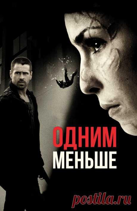 Одним меньше (Dead Man Down, 2013)